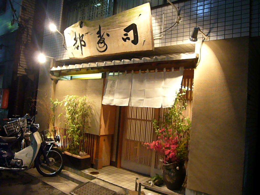 The small and quiet store front of Miyakozushi adds to its understated charm.